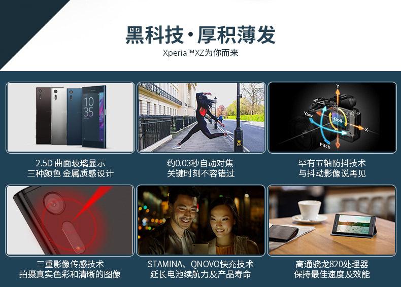 国行定价4999 不支持电信 索尼Xperia XZ开启众筹的照片 - 6