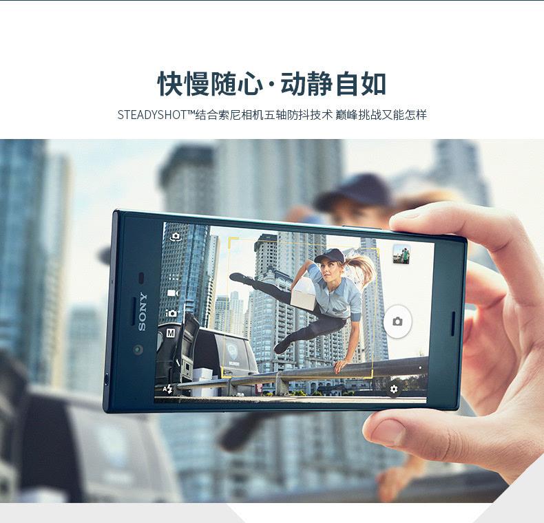 国行定价4999 不支持电信 索尼Xperia XZ开启众筹的照片 - 7
