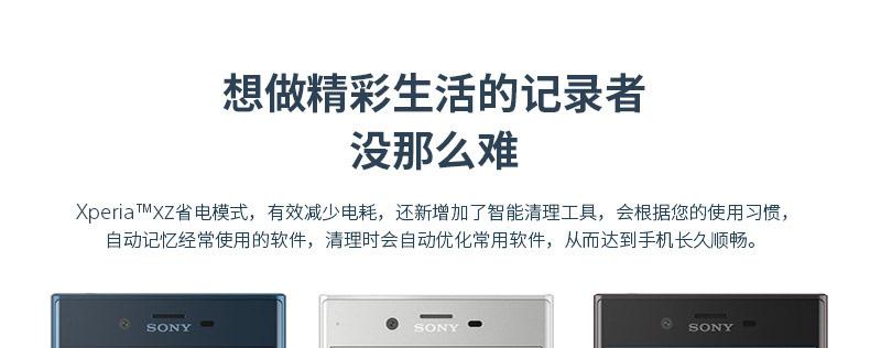 国行定价4999 不支持电信 索尼Xperia XZ开启众筹的照片 - 11