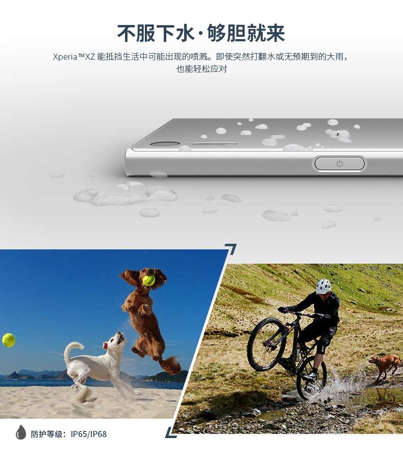 国行定价4999 不支持电信 索尼Xperia XZ开启众筹的照片 - 16