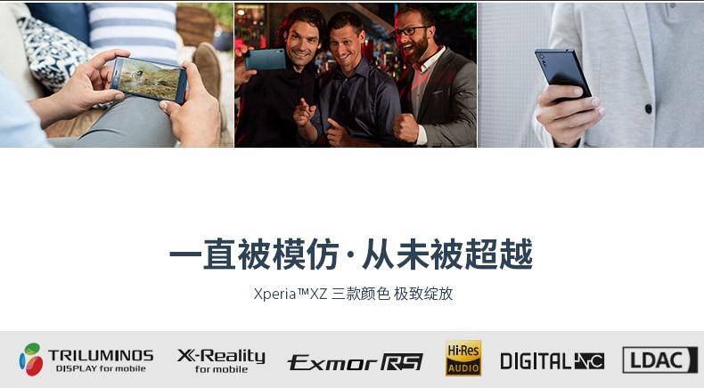 国行定价4999 不支持电信 索尼Xperia XZ开启众筹的照片 - 18