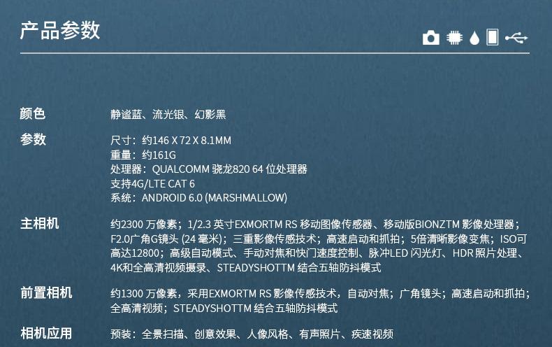 国行定价4999 不支持电信 索尼Xperia XZ开启众筹的照片 - 24