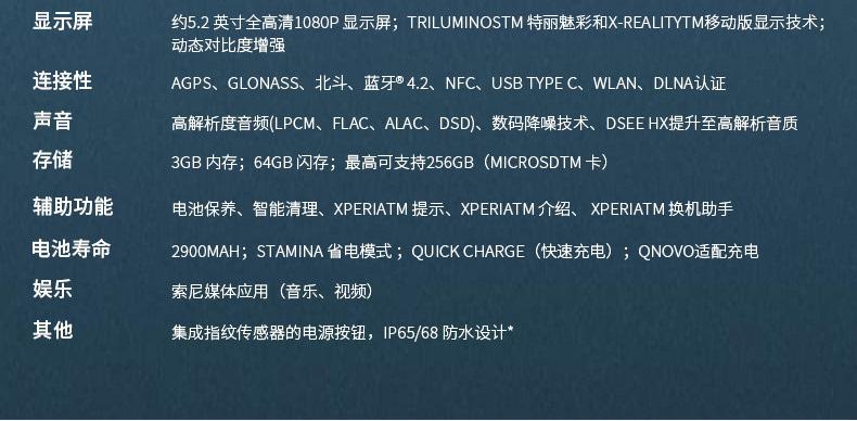 国行定价4999 不支持电信 索尼Xperia XZ开启众筹的照片 - 25