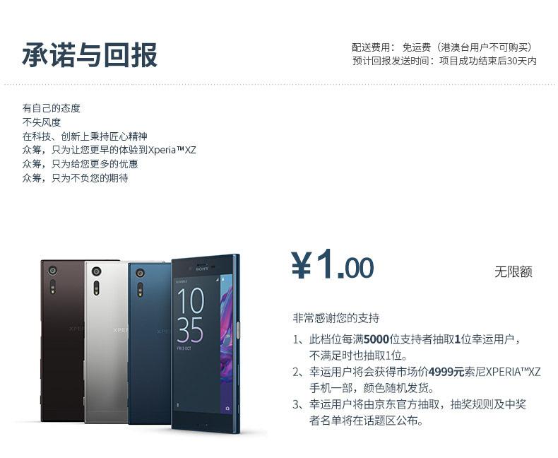 国行定价4999 不支持电信 索尼Xperia XZ开启众筹的照片 - 26