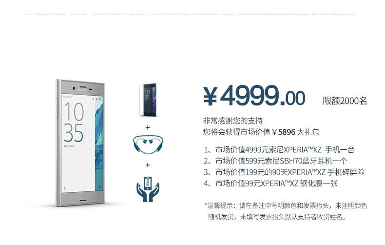 国行定价4999 不支持电信 索尼Xperia XZ开启众筹的照片 - 28