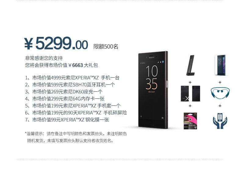 国行定价4999 不支持电信 索尼Xperia XZ开启众筹的照片 - 29