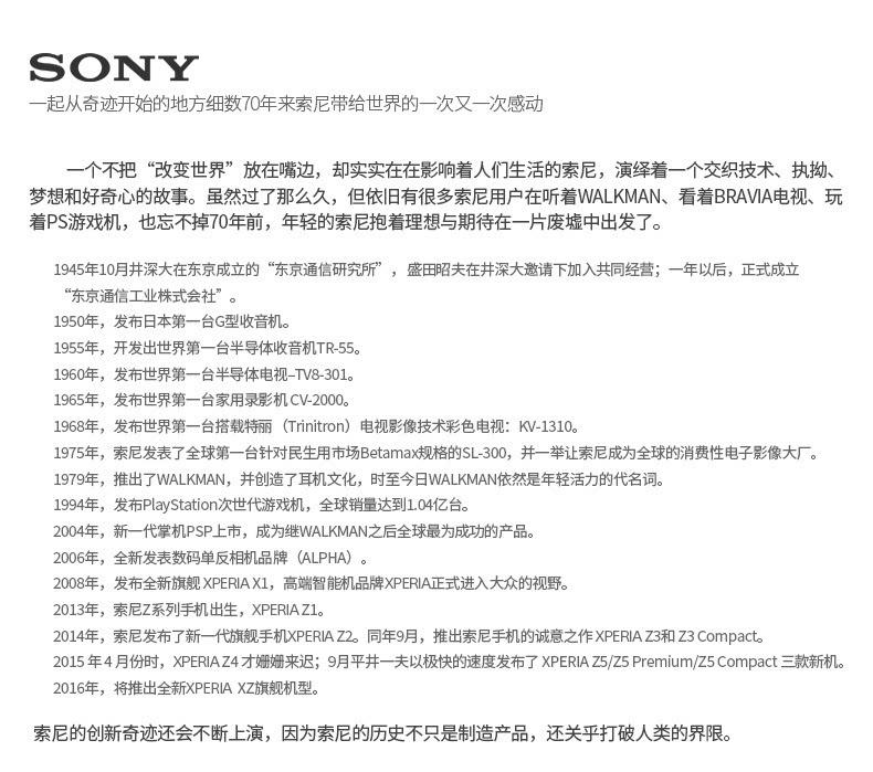 国行定价4999 不支持电信 索尼Xperia XZ开启众筹的照片 - 32