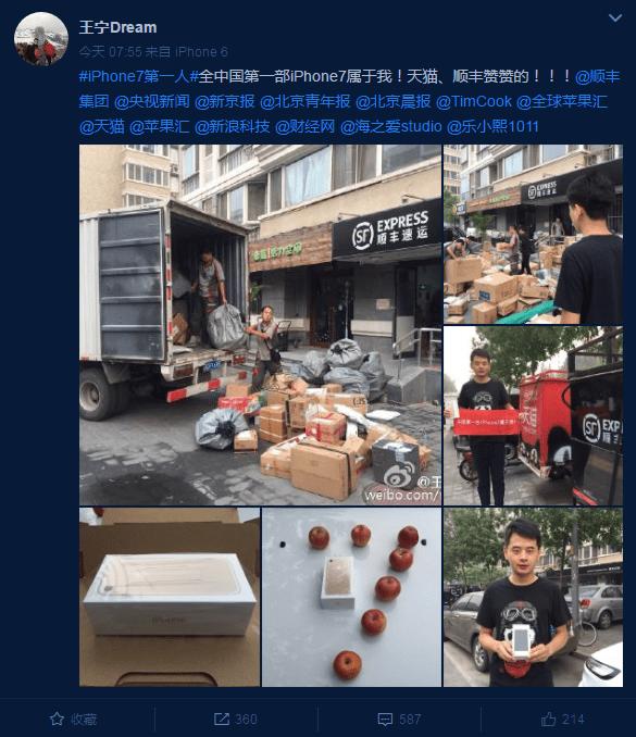 中国第一个拿到iPhone 7的人:上海/北京网友争第一的照片 - 7