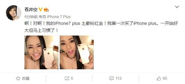 苍井空微博晒iPhone 7 Plus:太大了不习惯的照片 - 1