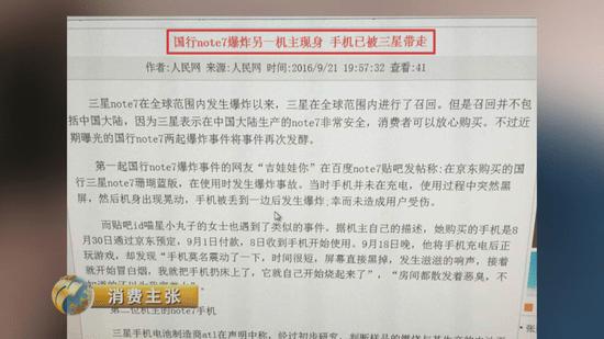 国行Note7爆炸用户:三星曾登门并愿赔偿一万元的照片 - 3