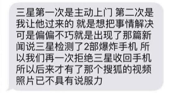 国行Note7爆炸用户:三星曾登门并愿赔偿一万元的照片 - 4