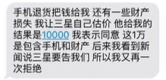 国行Note7爆炸用户:三星曾登门并愿赔偿一万元的照片 - 5