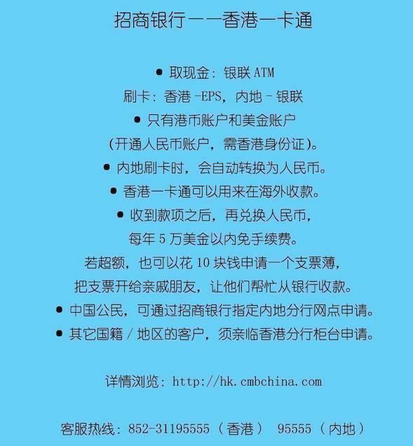 招行网银汇款手续费_香港银行开户请尽早,这些银行都可以开设海外账户