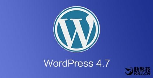 wordpress 4.7.5正式发布 修复六大漏洞