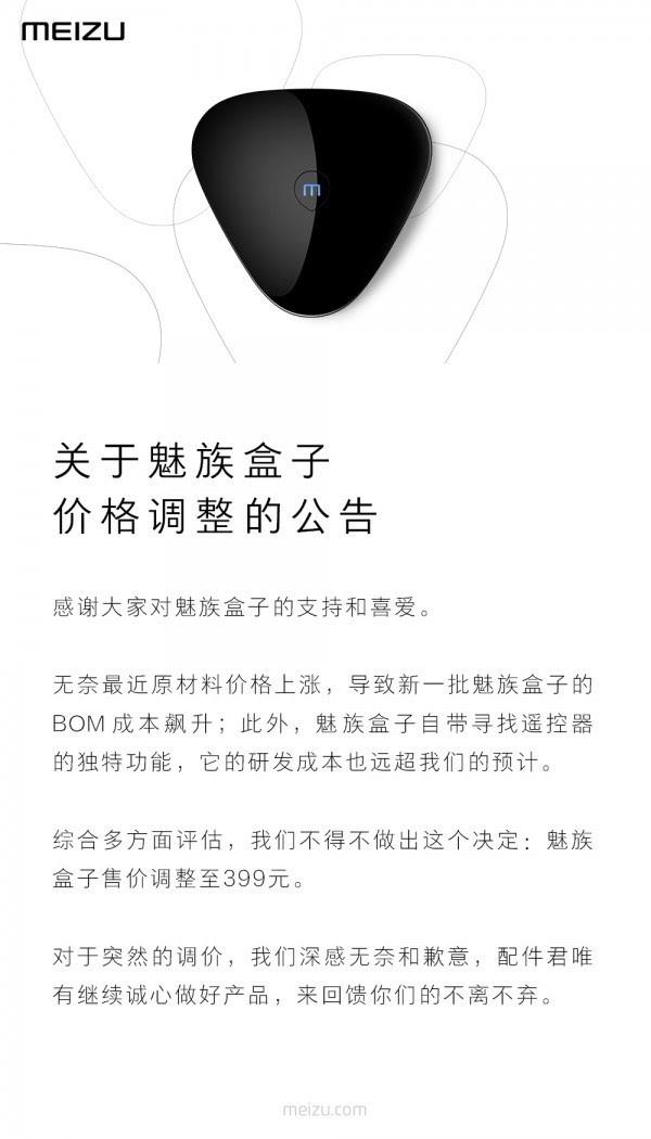 魅族盒子涨价100元 官方:成本受限的照片 - 3