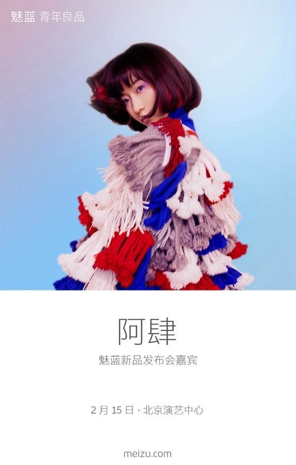 魅蓝5S发布会演唱嘉宾公布:阿肆带你吃炸鸡的照片 - 2