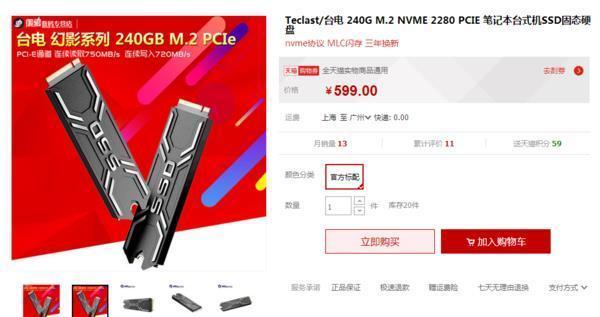 同等价位 选SATA SSD还是M.2 SSD?的照片 - 5