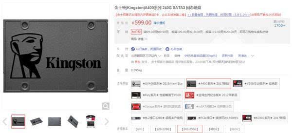 同等价位 选SATA SSD还是M.2 SSD?的照片 - 3
