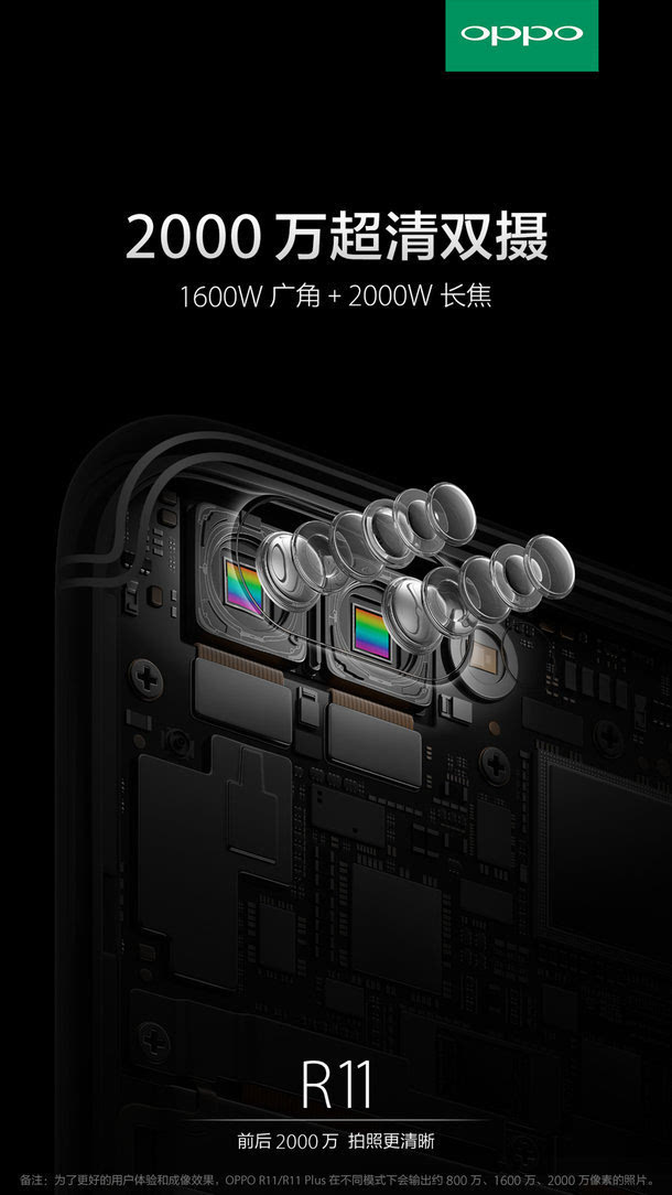 再也不能骂高价低配了 OPPO R11宣布首发骁龙660的照片 - 5