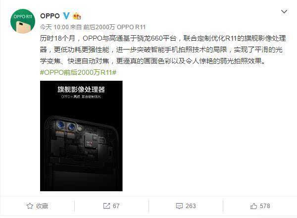 再也不能骂高价低配了 OPPO R11宣布首发骁龙660的照片 - 3