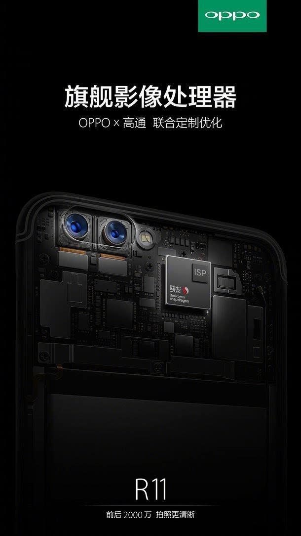 再也不能骂高价低配了 OPPO R11宣布首发骁龙660的照片 - 4