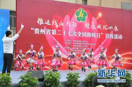 24次全国助残日主题_贵州启动全国助残日宣传活动 推进残疾预防