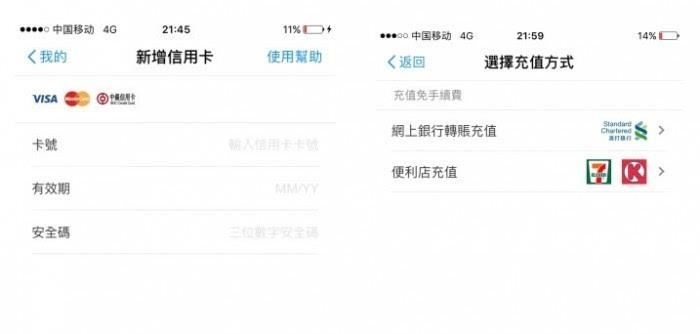 支付宝有了个胞妹 支付宝HK发布:界面极简的照片 - 4