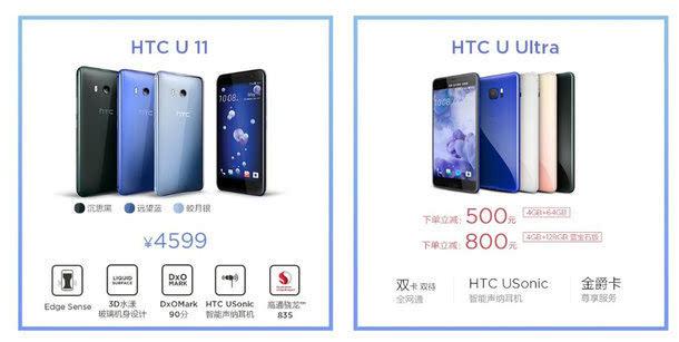骁龙821卖得比835贵?HTC U11正式开卖的照片 - 4