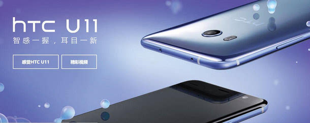 骁龙821卖得比835贵?HTC U11正式开卖的照片 - 1