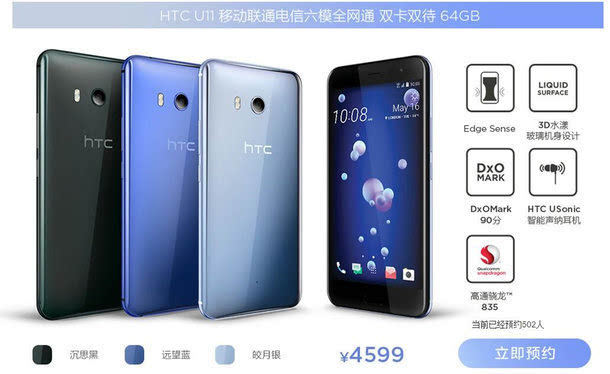 骁龙821卖得比835贵?HTC U11正式开卖的照片 - 2