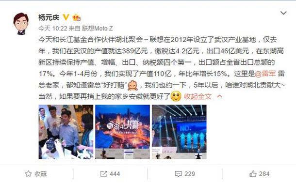 """杨元庆微博""""约赌""""雷军:看看5年之后谁对湖北贡献大的照片 - 4"""