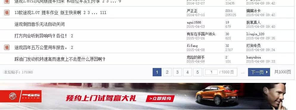 it之家论坛_汽车维基:专门在汽车之家论坛进行广告拦截的车企都有谁?