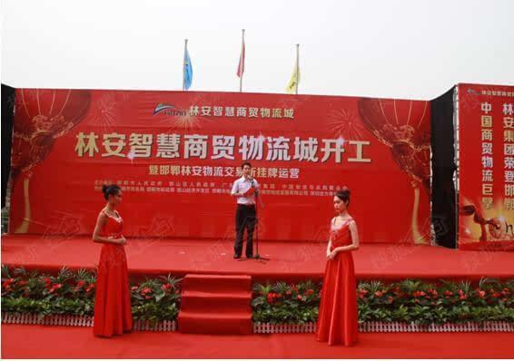 安智慧图片_邯郸林安智慧商贸物流城项目开工仪式隆重举行