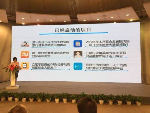阿里以12亿股在第一财经和上海文光成立了一家新媒体公司
