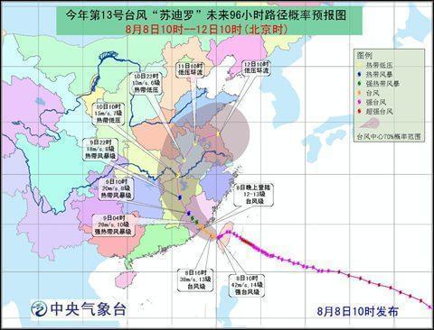福建水利网台风路径_13号台风苏迪罗登陆福建 台风路径实时发布系统路径图最新发布