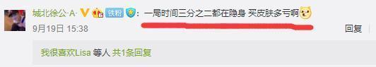 王者荣耀 兰陵王战令皮肤曝光24小时后 看看网友是怎么评价的