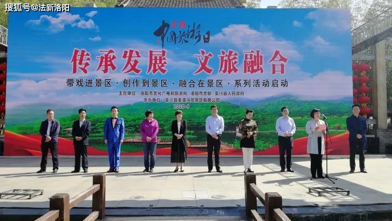 """传承发展,文旅融合——""""5.19""""中国旅游日系列活动在重渡沟举行"""